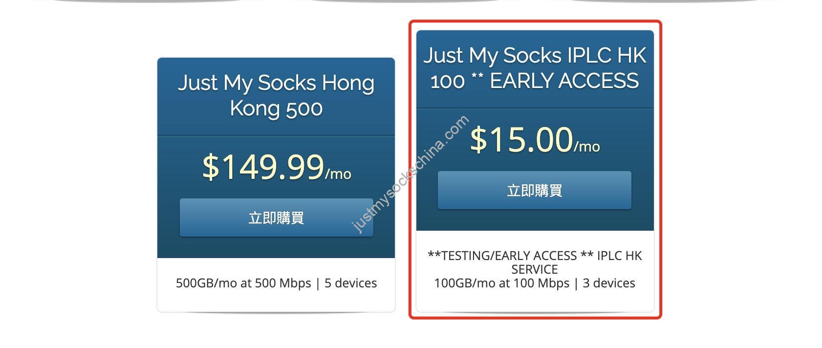 Just My Socks IPLC HK 100